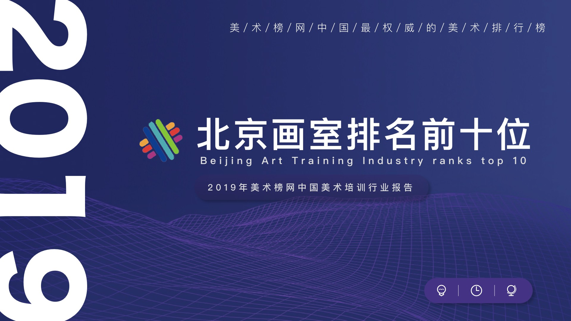 美术榜公布2019年北京画室排名前十位,助力北京画室安康展开
